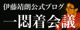 yasuro-banner