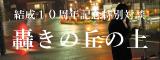 okanoe-banar.jpg