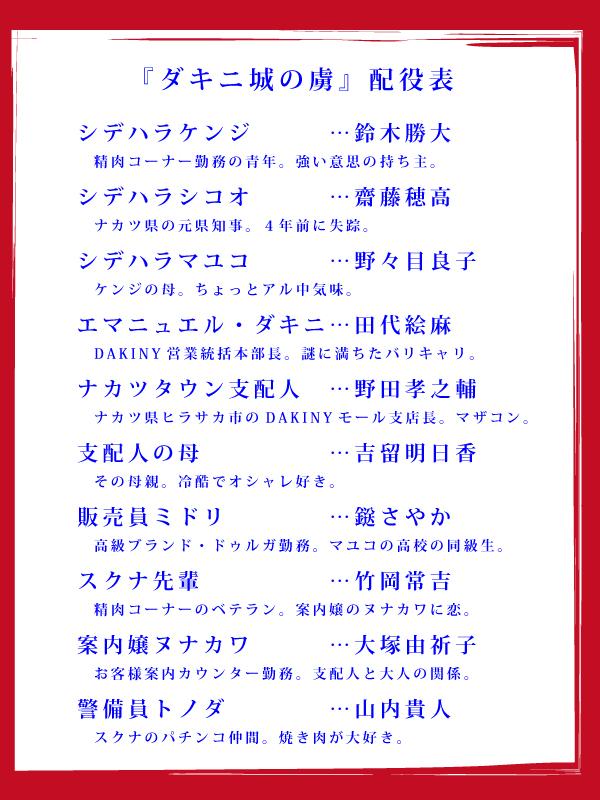 ダキニ配役表.jpg