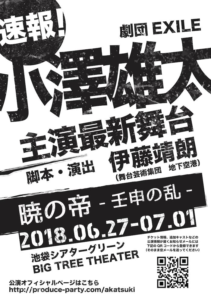AKATSUKI-仮チラシ-トンボとりのコピー.jpg