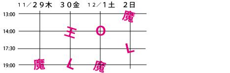 mao-timeschedule.jpg